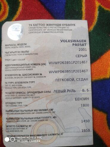 эмблема манас в Кыргызстан: Volkswagen Passat Variant 1.8 л. 2001 | 4 км