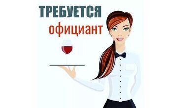 официант бишкек in Кыргызстан | ОФИЦИАНТЫ: Официант. С опытом. Сменный график. Политех