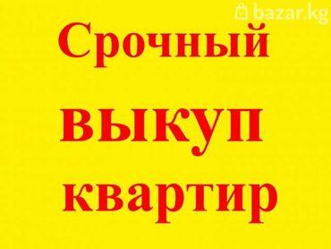 кду 2 бишкек в Кыргызстан: Продается квартира: 2 комнаты, 3 кв. м