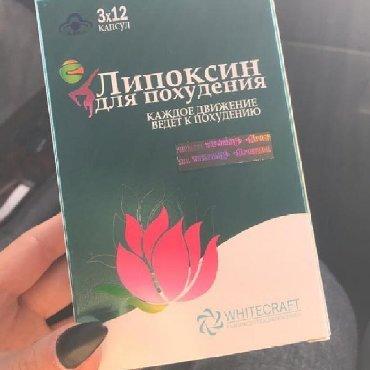 кофемашина с капсулами в Кыргызстан: Липоксин 36 капсул сильный блокатор аппетита и жирожигатель. Доставка