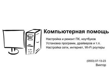 Компьютерная помощь. в Бишкек