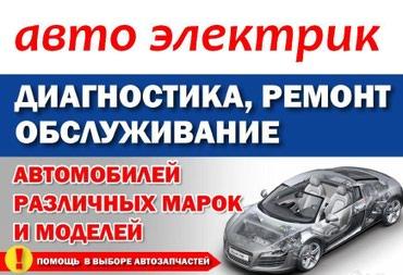 Автоэлектрик в минимальные сроки в Бишкек