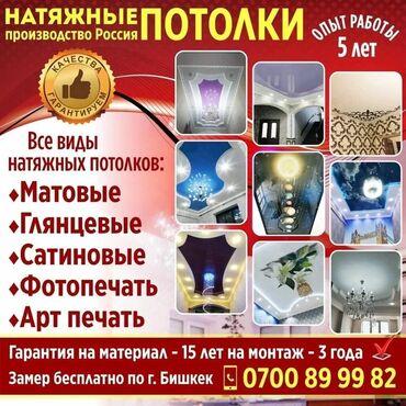 софиты бишкек in Кыргызстан | ЖАРЫКТАНДЫРУУЧУ ШАЙМАНДАР: Керме шыптар | Жылтырак, Жылтырабаган, 3D потолоктор