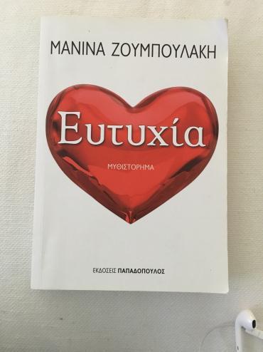Μανίνα Ζουμπουλάκη - ευτυχία το στελνω αντικαταβολή με 5€ επιπλέον σε Athens
