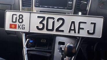 445 объявлений: Нашли номерной знак автомашины 08KG302AFJ звоните на номер