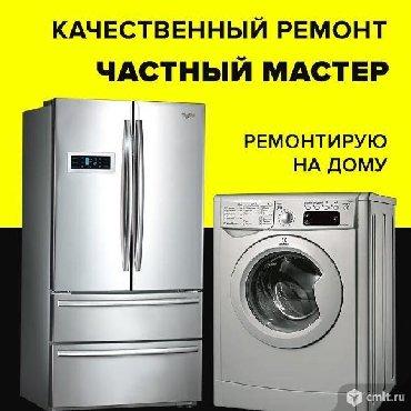 автомат кофемашина в Кыргызстан: Ремонт холодильников и стиральных машин автомат, стаж 10 лет,гарантия