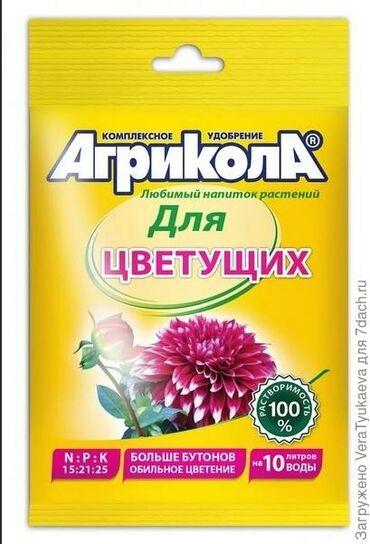 садовые растения в Кыргызстан: АГРИКОЛА —это качественные комплексные удобрения и грунты для
