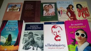 Βιβλία + παιδικά βιβλία από 3 έως 8 € σε Υπόλοιπο Αττικής