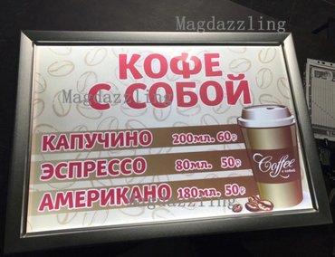 лайтбокс меню для фаст фудов и кафе. цены договорные. выезд на замеры  в Бишкек