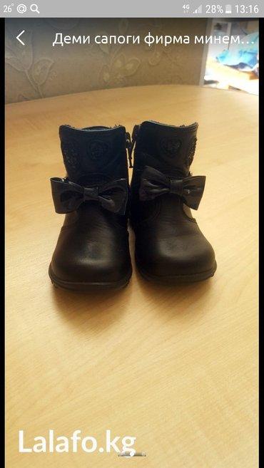 Деми ботиночки б.у в идеальном состоянии 20р фирма Минемен в Бишкек