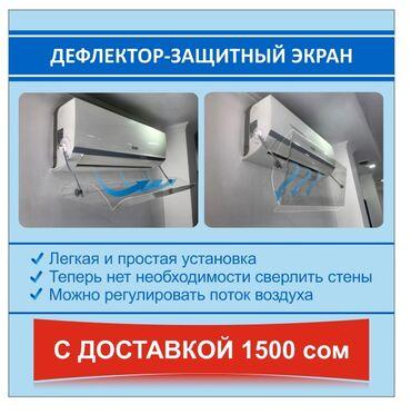 Кондиционеры в Кыргызстан: Дефлекторы для кондиционераЗащитный экран для кондиционераЗвони
