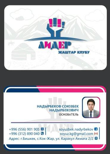 дизайн лого, баннер, фотосессия, видео ролик. в Бишкек - фото 8