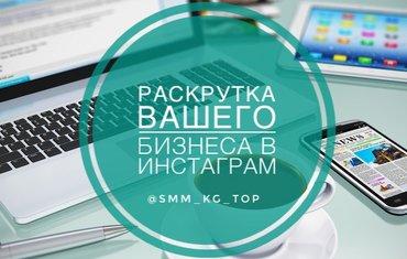 профессиональное привлечение подписчиков вашему бизнес-аккаунту в соц. в Бишкек
