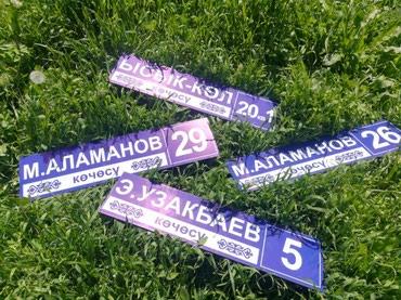 АДРЕСНЫЕ ТАБЛИЧКИ ВЫСОКОЕ КАЧЕСТВО, НИЗКАЯ ЦЕНА. в Бишкек
