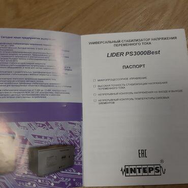 серверы 02 в Кыргызстан: Стабилизатор новый,3штукицена за одну единицу