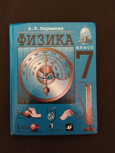 журналы на английском в Кыргызстан: Продаю Книги за 7 класс Продажа в г.Бишкек WhatsApp - (+996) Физика 7
