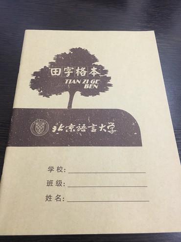 Прописи для китайских иероглифов в Бишкек