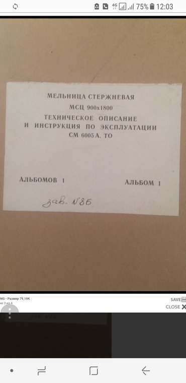 Продаю шаровая мельница в Лебединовка
