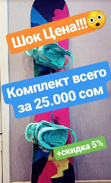 snoubord zhenskij в Кыргызстан: Продаётся Абсолютно Новый сноуборд с креплением - BURTON !!! Шоковая ц
