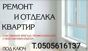 Отделочные работы - Кыргызстан: Штукатурка | Больше 6 лет опыта