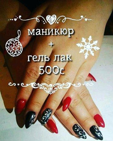 Маникюр и педикюр для Вас! На любой вкус и любой Ваш каприз! Салон Кра в Бишкек