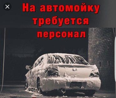 таатан бишкек линолеум in Кыргызстан | НАПОЛЬНЫЕ ПОКРЫТИЯ: Требуется опытный админ автомойщик(ца)на постоянную работуоплата 60
