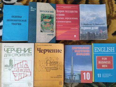 Книги для студентов:1. English for business men (2 том, англ.для