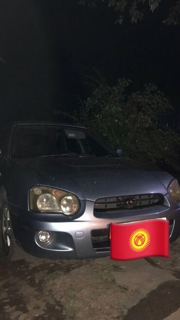 Subaru - Кыргызстан: Subaru Impreza 1.5 л. 2003