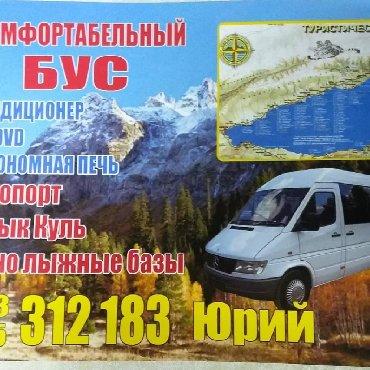 Визы и путешествия в Кыргызстан: Мы предлагаем Вам поездки в горы!!! Высокогорное