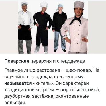 шапочки для плавания бишкек in Кыргызстан | ДРУГОЕ ДЛЯ СПОРТА И ОТДЫХА: Китель для Шеф-повара, новый! Привезён с Европы. Размер 50-52, нужно