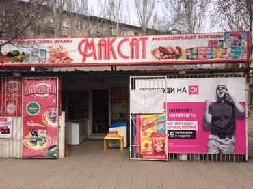 Срочно прод. Действ. прод.маг. 40 кв. С в Бишкек