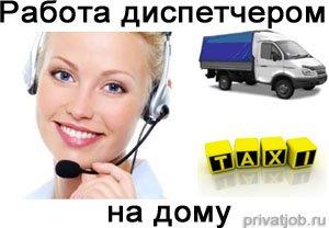 Требуется диспетчер зп сдельная, в в Бишкек