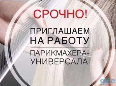 Салоны красоты в Кыргызстан: Парикмахер Универсал. Процент. Кок-Жар