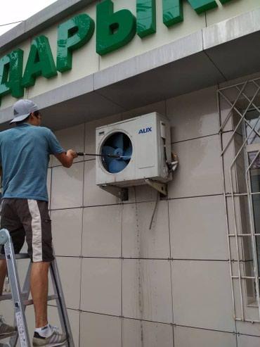 Установка кондиционеров! в Бишкек