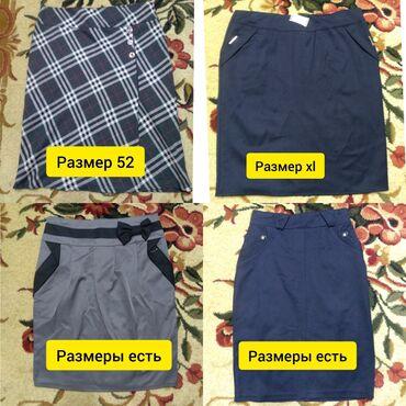 Ликвидация товара юбки брюки, распродажа