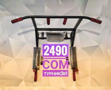 российские журналы в Кыргызстан: ТурникиТурник 3в1(универсал)Отлично подходит для квартир и