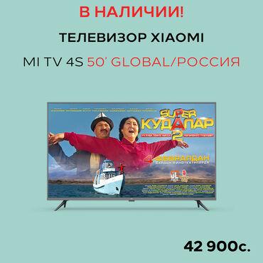 """Телевизор Xiaomi 50"""" 4K Android TV. Смарт. Голосовое управление. Dolby"""