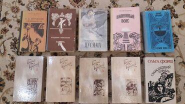 экстрасенсы в бишкеке в Кыргызстан: Продаю советские книги