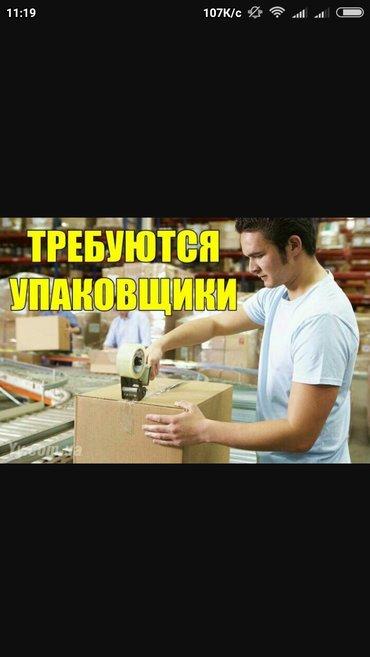 Требуется упаковщики в частную в Ош