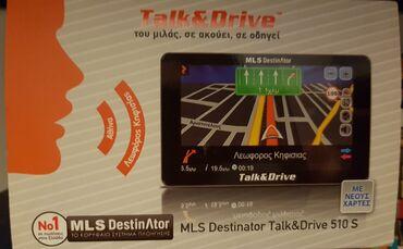 MLS DESTINATOR - GPS ΜΕ ΠΑΝΕΛΛΑΔΙΚΟΥΣ ΧΑΡΤΕΣ ΚΑΙ ΣΤΗΡΙΓΜΑ ΓΙΑ ΤΟ
