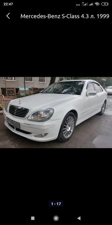 tufli s kamushkami в Кыргызстан: Mercedes-Benz S 430 4.3 л. 1999