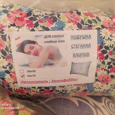 Продается Оптом и в розницу качественные подушки халафайбер гарантия