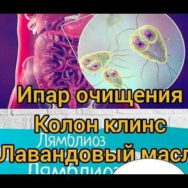 амвей-каталог-витамины в Кыргызстан: ИПАР. БАДЫ.Очищение