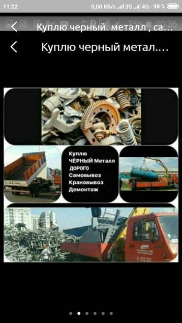Куплю чёрный металл.дорого. в Бишкек