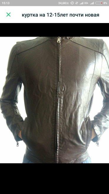 Куртка кожаная на 12-15лет,новая в Бишкек
