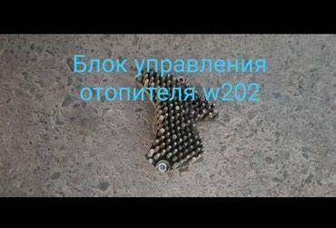 Блок управления отопителя W 202 в Бишкек