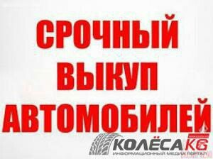 срочный выкуп афто 0771854656 в Бишкек