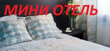 Добро пожаловать в мини Otel Тихий Замок в Бишкек