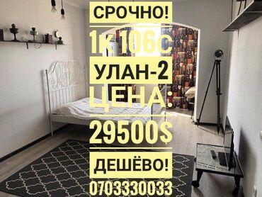 9 мик в Кыргызстан: Продается квартира:106 серия улучшенная, Госрегистр, 1 комната, 45 кв. м