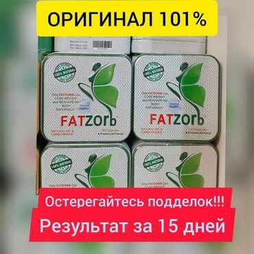 Журок органы - Кыргызстан: 101% Оригинал!!!Эн эффективдуу арыктоочу жанаОрганизмдеги шлактарды
